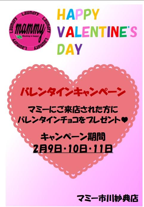 マミー市川妙典店 バレンタインイベント開催!