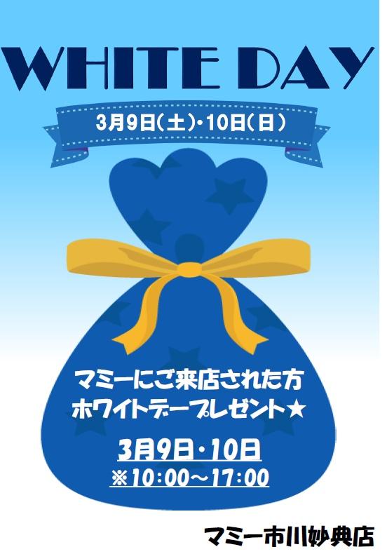 マミー市川妙典店 ホワイトデーイベント開催!
