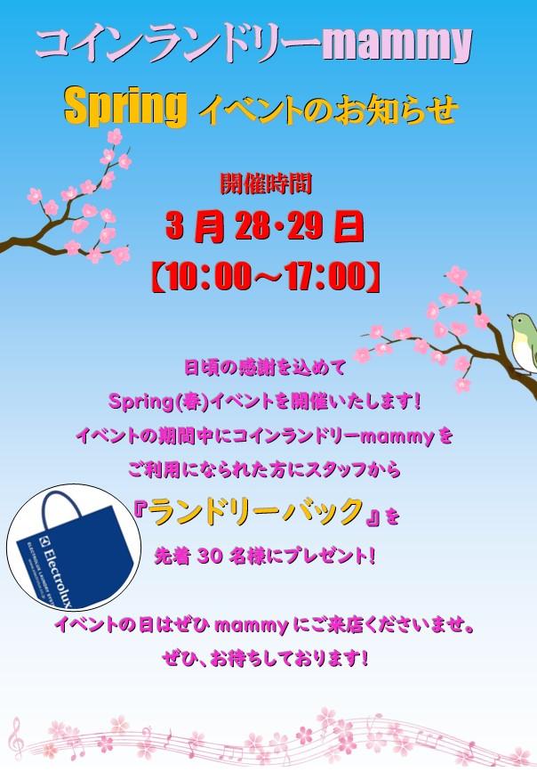 マミー スプリングイベント開催!!